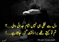 Poetry Quotes, Urdu Poetry, Poetry Collection, Broken Heart Quotes, What Is Love, My Passion, Sad, Wisdom, Feelings