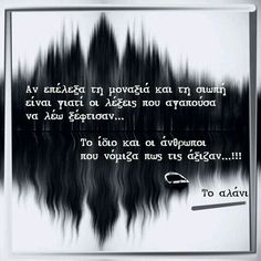 Best Quotes, Love Quotes, Like A Sir, Love Actually, Greek Words, Greek Quotes, Relationship Quotes, Wise Words, Philosophy