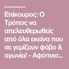 Επίκουρος: Ο Τρόπος να απελευθερωθείς από όλα εκείνα που σε γεμίζουν φόβο & αγωνία! - Αφύπνιση Συνείδησης Innovation, Projects To Try, Mindfulness, Wisdom, Thoughts, Quotes, Blog, Life Coaching, Greek