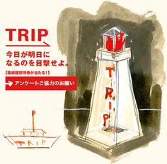 Poster for Roppongi Art Night 2013  #roppongiartnight #roppongihills #art #fashion #tokyo #trip