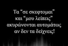 Greece Quotes, Picture Quotes, Love Quotes, Wise Words, Life Is Good, Writing, Feelings, Sayings, Type 3