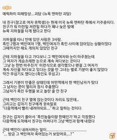 댓글헌터63_오싹 무서웠던 이야기들 4탄_7
