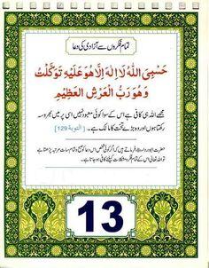 Essential duas for Different Problems – Page 6 – Islamic Duas and Supplications Duaa Islam, Islam Hadith, Islam Quran, Islam Muslim, Alhamdulillah, Islamic Phrases, Islamic Messages, Islamic Quotes, Islamic Teachings