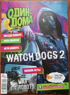 WATCH DOGS 2, EMMA WATSON, LINKIN PARK - MIKE SHINODA Poster, Magazine 2017 | eBay