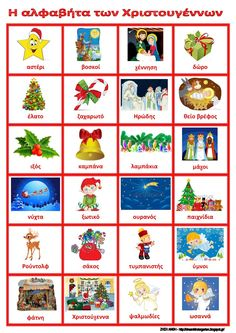 Preschool Christmas, Christmas Activities, Christmas Crafts, Greek Language, Speech And Language, Writing Activities, Craft Activities, Christmas And New Year, Christmas Time