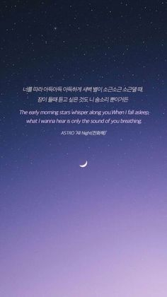 K Quotes, Team Quotes, Bts Lyrics Quotes, Life Quotes Wallpaper, Song Lyrics Wallpaper, Astro Songs, Exo Sing For You, Korea Quotes, Nights Lyrics