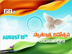 68th Independence Day wishes in Telugu   QuotesAdda.com   Telugu Quotes   Tamil Quotes   Hindi Quotes   Independence Day Wishes, Hindi Quotes, Telugu, Poster, Billboard
