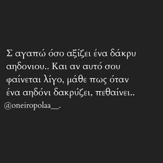 Boy Quotes, Heart Quotes, Boyfriend Quotes, Greek Quotes, Poems, Cards Against Humanity, Sign, Love, Amor