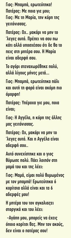 Trendy Funny Texts For Kids Humor Thoughts 68 Ideas Jokes About Life, Funny Quotes About Life, Funny Greek Quotes, Funny Animal Quotes, Funny Love, Funny Kids, Life Quotes Relationships, Funny Cartoons, Funny Humor