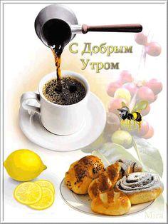 Музыкальный привет с добрым утром! http://urokilidera.ru/utro