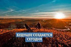 Будущее создается сегодня ~ Трансерфинг реальности