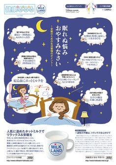北海道医師会とホクレンとでの健康啓蒙ポスター「健康るる」ポスターの3回シリーズの3回目です。今回は、リラックス&安眠をです。イラストを描かせて頂きました。...