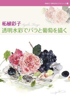 彩's watercolor class