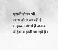 Read more love quotes Love Quotes in Hindi for Husband 2020 best Love Quotes in Hindi for Husband short love status for husband in Hindi, love quotes for husband and 2 line status for husband in Hindi. Forever Love Quotes, First Love Quotes, Love Quotes Poetry, Secret Love Quotes, Love Quotes In Hindi, Cute Love Quotes, Hindi Quotes Images, Shyari Quotes, True Quotes