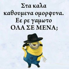 . Funny Greek Quotes, Greek Memes, Very Funny Images, Funny Photos, We Love Minions, Jokes Pics, Minion Jokes, Funny Statuses, Funny Times