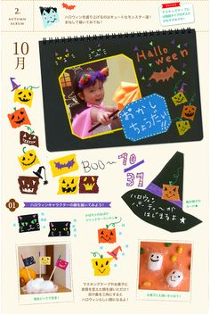 秋のモチーフでアルバム作り!|I love POSCA |POSCA SOCIAL MUSEUM |ポスカミュージアム|三菱鉛筆株式会社