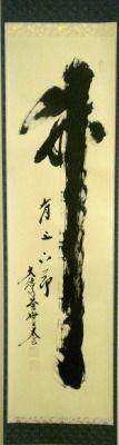 新品・新作 > 掛軸「竹有上下節」【新品】