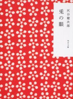 兎の眼 (角川文庫) 灰谷 健次郎, http://www.amazon.co.jp/dp/4043520018/ref=cm_sw_r_pi_dp_aU1Pqb098Y5J4