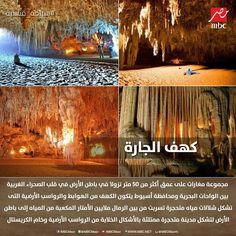 كهف الجارة والذي يقع في الصحراء الغربية بين الواحات البحرية ومحافظة أسيوط Elgarah Cave - Egypt