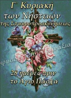 Prayers, Greek, Easter, Decor, Decoration, Easter Activities, Prayer, Beans, Decorating
