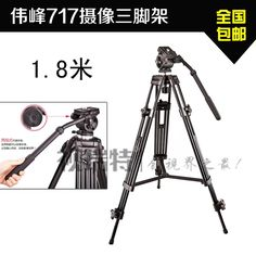 434.42$  Buy here - http://alixly.worldwells.pw/go.php?t=32646306843 - CD50      Weifeng wf-717 1.8 meters professional camera tripod professional photographic tripod damping 434.42$