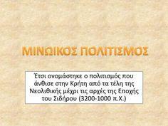 ΜΙΝΩΙΚΟΣ ΠΟΛΙΤΙΣΜΟΣ Έτσι ονομάστηκε ο πολιτισμός που άνθισε στην Κρήτη από τα τέλη της Νεολιθικής μέχρι τις αρχές της Εποχής του Σιδήρου (3200-1000 π.Χ.)