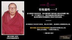 65---Kyabje-Buton-Rinpoche-Jetsun-Losang-Kenrab-CHI