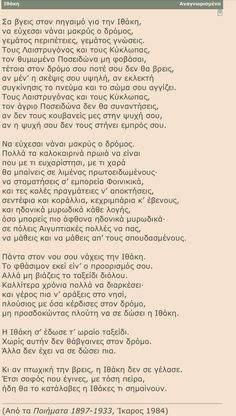 My favourite poem from my favourite poet. Kavafis. Anagnorismena