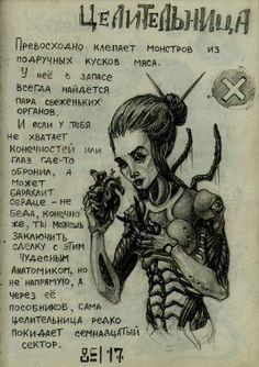 Dark Creatures, Mythical Creatures Art, Mythological Creatures, Magical Creatures, Monster Book Of Monsters, Monster Art, Arte Horror, Horror Art, Dragon Anatomy