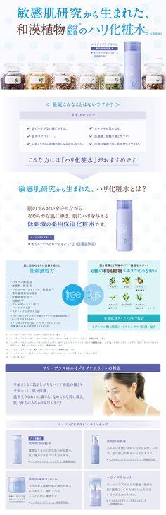 和漢植物成分配合のハリ化粧水 Web Design, Banner Design, Landing, Banners, Health Care, Sticker, Japanese, Cosmetics, Free