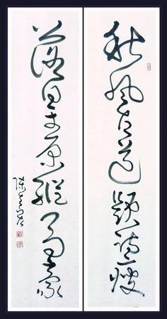 J Calligraphy, Chinese Calligraphy, Handwritting, Digital Art, Words, Tatoo, Horse
