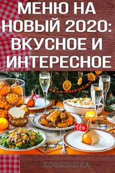 Menu for New tasty and interesting – Dinner Recipes Christmas Dinner Sides, Thanksgiving Sides, Holiday Dinner, Holiday Recipes, Dinner Recipes, New Year's Food, Tasty, Yummy Food, Russian Recipes