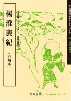 楊淮表紀 (百衲本) 佐野光一, http://www.amazon.co.jp/dp/4887150539/ref=cm_sw_r_pi_dp_ErzYtb01N9Z2C