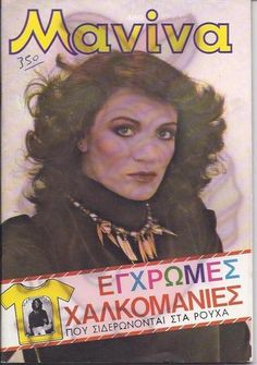 ELPIDA - RARE - GREEK - MANINA Magazine - 1981 - No.480 | eBay Newspaper Cover, Magazines, Greek, Vintage, Ebay, Worship, Journals, Greek Language, Magazine