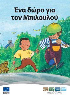 Ένα δώρο για τον Μπιλουλού  Το βιβλίο αυτό ευαισθητοποιεί τα παιδιά σε θέματα ασφάλειας των παιχνιδιών και προστασίας του περιβάλλοντος. Καθώς αναζητά ένα ταιριαστό δώρο για τον φίλο του τον Μπιλουλού, ο Τομ μαθαίνει ότι τα πλαστικά παιχνίδια με μεγάλη συσκευασία είναι βλαβερά για το περιβάλλον και ότι είναι καλύτερα να φτιάχνει δικά του ξύλινα παιχνίδια. Europa.eu