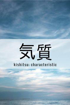 One Kanji a Day気質、kishitsu; characteristic