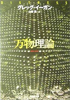 万物理論/グレッグ・イーガン/05/31/9:20