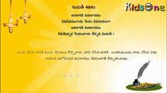 Sumathi Satakam || Upakaariki Nupakaaramu || Telugu Padyalu - KidsOne