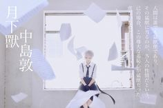 aiyu(嗳瑜) Atsushi Nakajima Cosplay Photo - Cure WorldCosplay
