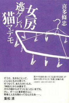 関連書籍◇小説「女房逃ゲレバ猫マデモ」