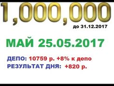 """МИЛЛИОН ЗА 7 МЕСЯЦЕВ"" день 7."