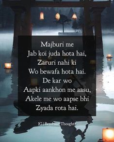 Hindi quotes, life goals и dil se. Quotes About Hate, Meant To Be Quotes, Sad Love Quotes, Girly Quotes, Strong Quotes, Shyari Quotes, True Quotes, Qoutes, Deep Words