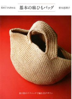 Eriko Aoki's Hemp Rope Crochet Bags - japanese craft book