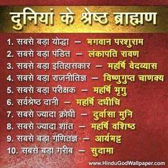 Hinduism Quotes, Sanskrit Quotes, Spiritual Quotes, Vedic Mantras, General Knowledge Book, Gernal Knowledge, Knowledge Quotes, Motivational Picture Quotes, Inspirational Quotes Pictures