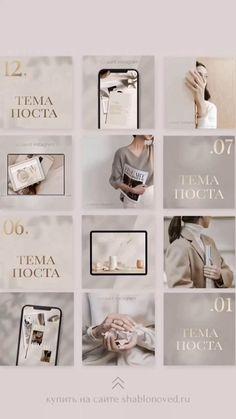 Instagram Feed Planner, Instagram Feed Ideas Posts, Instagram Grid, Instagram Design, Social Media Page Design, Fashion Design Portfolio, Instagram Marketing Tips, Grid Design, Instagram Story Template