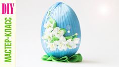 Easter Egg (with flowers of ribbon) / DIY NataliDoma