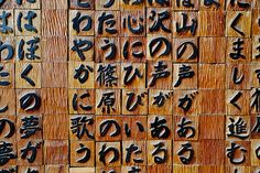 Japanese Wood Typeset. Would love to build an entire bar out of this. Perhaps partner with a local woodworker in brooklyn to design a set of these for an entire wall or some furniture...