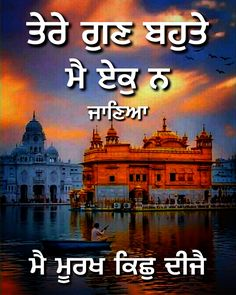 Mothers Love Quotes, Shri Guru Granth Sahib, Religious Photos, Gurbani Quotes