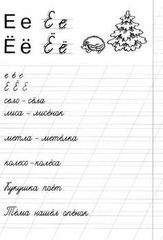 Прописи часть 1 / Красивый почерк / Строчная буква-Ё / Распечатать бесплатно
