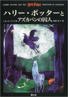 ハリー・ポッターとアズカバンの囚人 (3) | J.K.ローリング, J.K.Rowling, 松岡 佑子 | 本-通販 | Amazon.co.jp